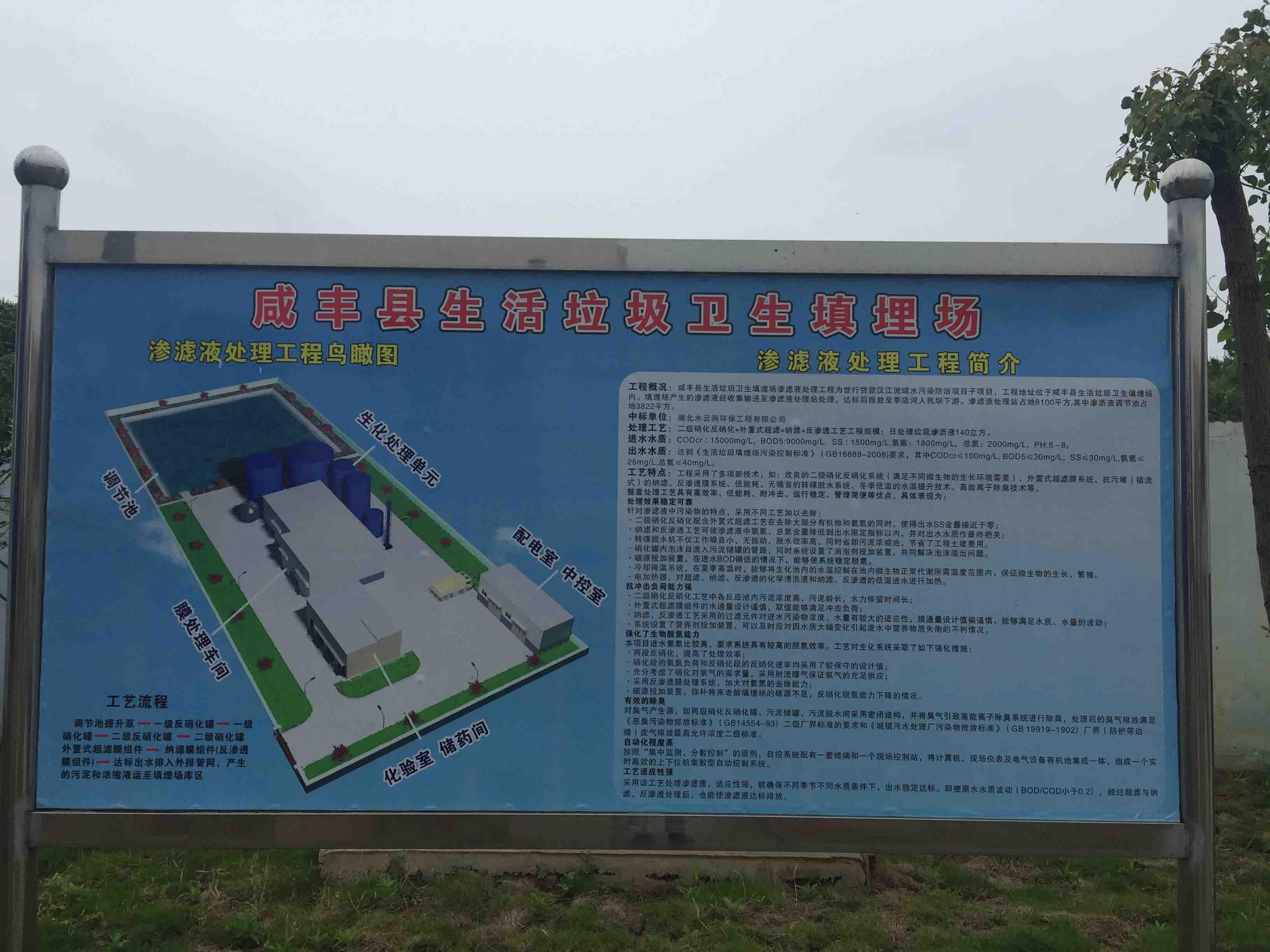 咸丰县垃圾处理填埋场垃圾渗滤液处理项目