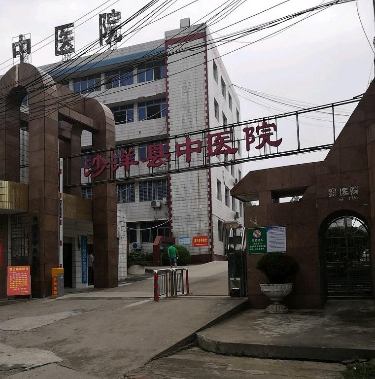 沙洋县中医医院雷竞技app苹果站雷竞技app苹果采购及安装项目